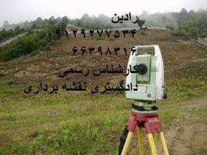 تهیه نقشه یو تی ام ملک مشاعی در تهران