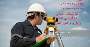 تفکیک و افراز اراضی و تهیه نقشه یو تی ام در تهران