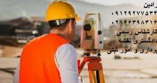 تهیه گواهی تایید موقعیت پلاک ثبتی سند