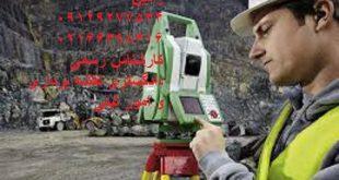 تهیه نقشه یو تی ام برای زمین های شیب دار شمال تهران