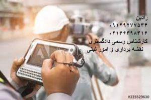 انجام معامله واحد آپارتمان با متراژ دقیق در تهران