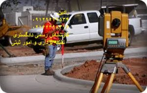 تهیه نقشه یو تی ام برای اخذ سند تک برگ در استان تهران