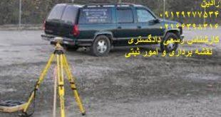 تهیه نقشه یو تی ام عرصه و اعیان
