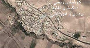 کارشناس تفسیر عکس هوایی و تهیه نقشه یو تی ام