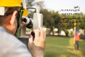 نقشه برداری ساختمان کنترل سازه_پایان کار