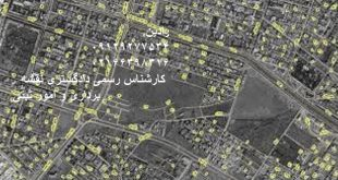 تهیه گزارش تفسیر عکس هوایی توسط کارشناس