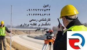 تهیه نقشه UTM برای اخذ سند تک برگ عرصه ملک