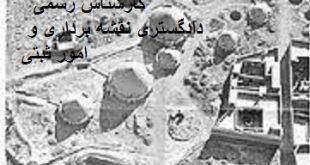 تهیه گزارش انجام تفسیر عکس هوایی برای دادگاه اختلافات