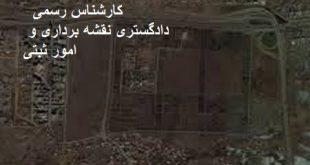تهیه تامین دلیل با تفسیر عکس هوایی توسط کارشناس