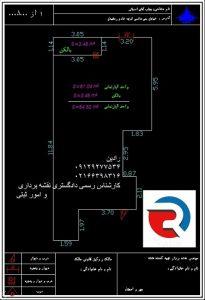 تهیه نقشه UTM و انجام تفکیک آپارتمان توسط کارشناس