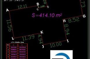 روش تهیه نقشه یوتی ام کارشناس رسمی امور ثبتی