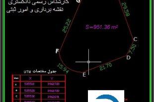 تهیه نقشه UTM اخذ سند تک برگ منطقه 1 تهران
