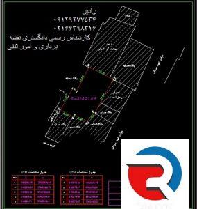 جانمایی ثبتی ملک و نقشه UTM توسط کارشناس رسمی