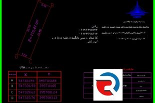 تهیه نقشه UTM برای ثبت ملک و صدور سند